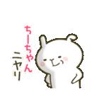 あいあむ ちーちゃん【40個の名前スタンプ(個別スタンプ:08)