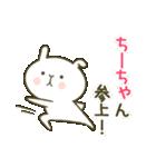 あいあむ ちーちゃん【40個の名前スタンプ(個別スタンプ:09)