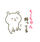 あいあむ ちーちゃん【40個の名前スタンプ(個別スタンプ:10)