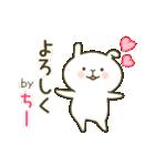 あいあむ ちーちゃん【40個の名前スタンプ(個別スタンプ:11)