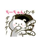 あいあむ ちーちゃん【40個の名前スタンプ(個別スタンプ:12)