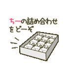 あいあむ ちーちゃん【40個の名前スタンプ(個別スタンプ:13)