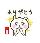 あいあむ ちーちゃん【40個の名前スタンプ(個別スタンプ:16)