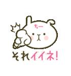 あいあむ ちーちゃん【40個の名前スタンプ(個別スタンプ:19)
