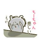 あいあむ ちーちゃん【40個の名前スタンプ(個別スタンプ:22)