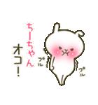 あいあむ ちーちゃん【40個の名前スタンプ(個別スタンプ:23)