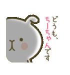 あいあむ ちーちゃん【40個の名前スタンプ(個別スタンプ:25)