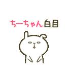 あいあむ ちーちゃん【40個の名前スタンプ(個別スタンプ:27)
