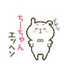 あいあむ ちーちゃん【40個の名前スタンプ(個別スタンプ:28)