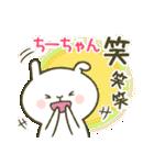 あいあむ ちーちゃん【40個の名前スタンプ(個別スタンプ:29)