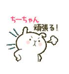 あいあむ ちーちゃん【40個の名前スタンプ(個別スタンプ:30)