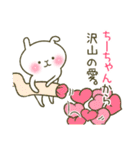 あいあむ ちーちゃん【40個の名前スタンプ(個別スタンプ:33)