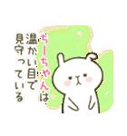 あいあむ ちーちゃん【40個の名前スタンプ(個別スタンプ:34)
