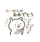 あいあむ ちーちゃん【40個の名前スタンプ(個別スタンプ:36)