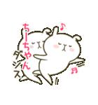 あいあむ ちーちゃん【40個の名前スタンプ(個別スタンプ:37)