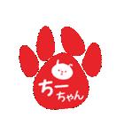 あいあむ ちーちゃん【40個の名前スタンプ(個別スタンプ:39)