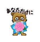 好きを伝えたいタヌキ君 ♥ 密かな恋心(個別スタンプ:12)