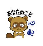 好きを伝えたいタヌキ君 ♥ 密かな恋心(個別スタンプ:13)