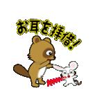 好きを伝えたいタヌキ君 ♥ 密かな恋心(個別スタンプ:17)