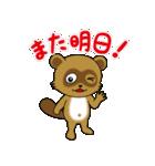 好きを伝えたいタヌキ君 ♥ 密かな恋心(個別スタンプ:36)