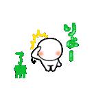 のぺ りょう(個別スタンプ:04)