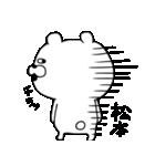 松本専用の名前スタンプ(くま編)(個別スタンプ:01)