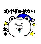 松本専用の名前スタンプ(くま編)(個別スタンプ:02)