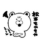 松本専用の名前スタンプ(くま編)(個別スタンプ:03)