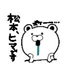 松本専用の名前スタンプ(くま編)(個別スタンプ:06)
