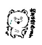 松本専用の名前スタンプ(くま編)(個別スタンプ:07)