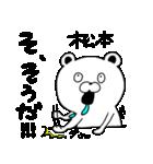 松本専用の名前スタンプ(くま編)(個別スタンプ:08)