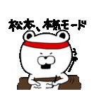 松本専用の名前スタンプ(くま編)(個別スタンプ:09)