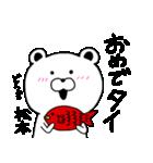 松本専用の名前スタンプ(くま編)(個別スタンプ:10)
