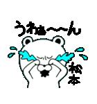 松本専用の名前スタンプ(くま編)(個別スタンプ:13)