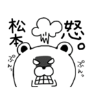 松本専用の名前スタンプ(くま編)(個別スタンプ:15)
