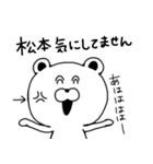 松本専用の名前スタンプ(くま編)(個別スタンプ:17)