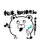 松本専用の名前スタンプ(くま編)(個別スタンプ:18)
