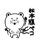 松本専用の名前スタンプ(くま編)(個別スタンプ:19)