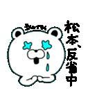 松本専用の名前スタンプ(くま編)(個別スタンプ:21)
