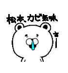 松本専用の名前スタンプ(くま編)(個別スタンプ:24)