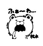 松本専用の名前スタンプ(くま編)(個別スタンプ:25)