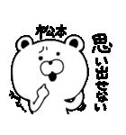 松本専用の名前スタンプ(くま編)(個別スタンプ:27)