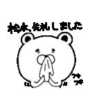 松本専用の名前スタンプ(くま編)(個別スタンプ:28)