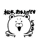 松本専用の名前スタンプ(くま編)(個別スタンプ:29)