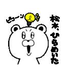 松本専用の名前スタンプ(くま編)(個別スタンプ:30)