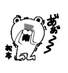 松本専用の名前スタンプ(くま編)(個別スタンプ:33)