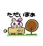 ちょ~便利![ゆり]のスタンプ!(個別スタンプ:07)