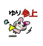 ちょ~便利![ゆり]のスタンプ!(個別スタンプ:13)