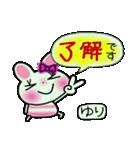 ちょ~便利![ゆり]のスタンプ!(個別スタンプ:27)