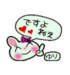 ちょ~便利![ゆり]のスタンプ!(個別スタンプ:36)